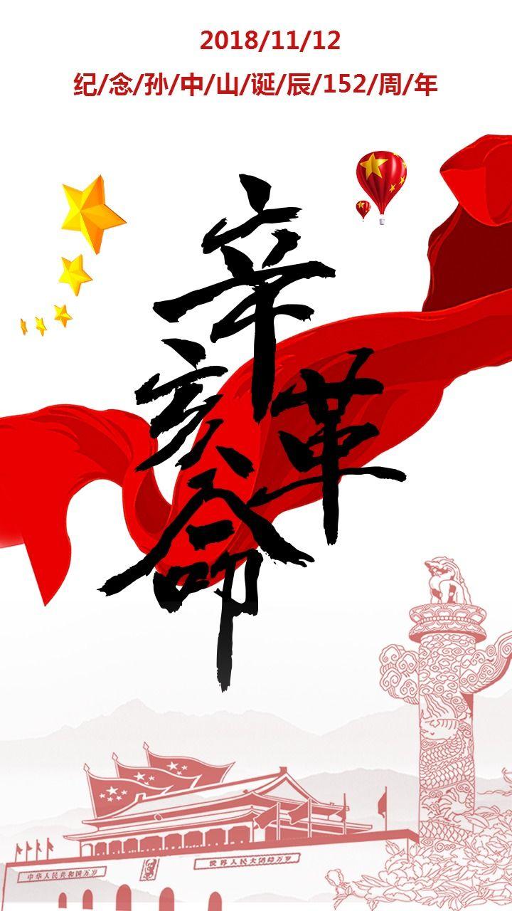 纪念孙中山诞辰152周年/辛亥革命/三民主义/革命领袖