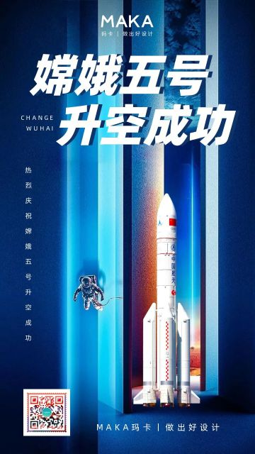 蓝色简约大气嫦娥五号升天热点借势公益宣传海报