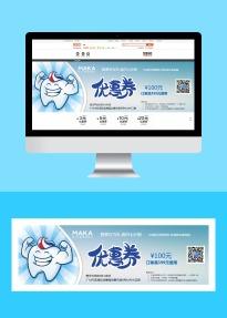 蓝色简约时尚口腔健康机构促销店铺banner