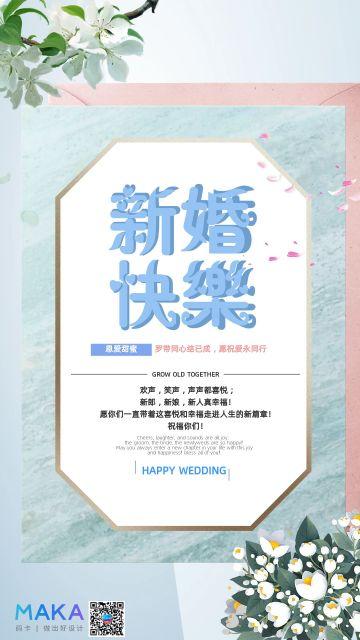 新婚快乐祝福贺卡小清新海报