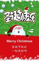 圣诞季快乐