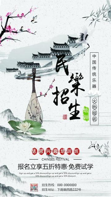 绿色复古中国风民乐培训琵琶班招生海报