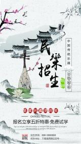 复古中国风民乐培训班招生 艺术兴趣班开课啦