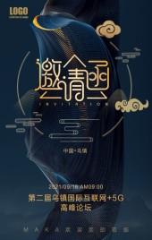 高端蓝色科技中国风混搭独特大气互联网5G商务会议科技峰会新品发布H5邀请函