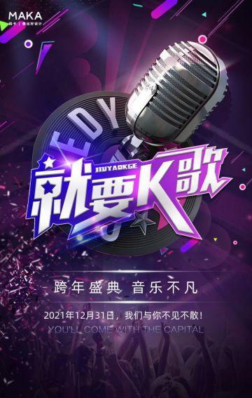 就要K歌跨年盛典KTV活动促销H5