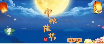 中秋节手绘卡通风微信公众号首图封面模板