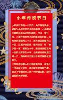 2019湛蓝色传统小年祝福促销宣传