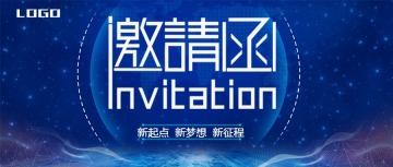 蓝色商务科技商务会议邀请函公众号封面宣传