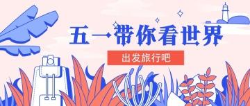 五一扁平卡通设计风格旅行宣传公众号封面大图