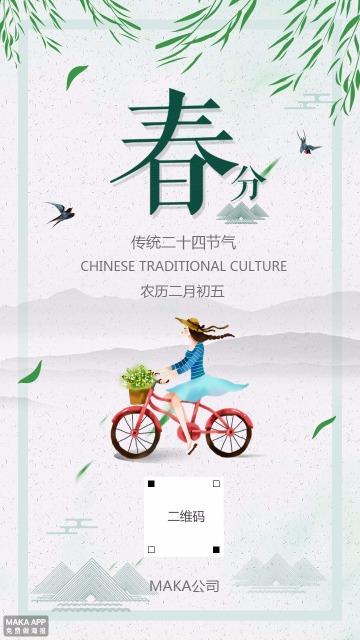 春分节气春天节气传统节日二十四节气海报