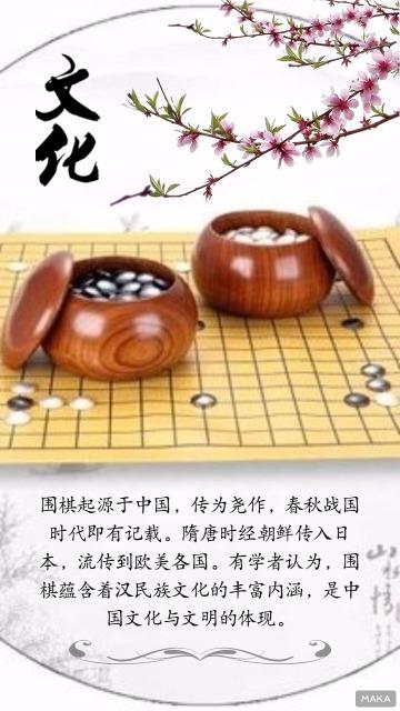 中国围棋文化传播宣传海报白色调古风