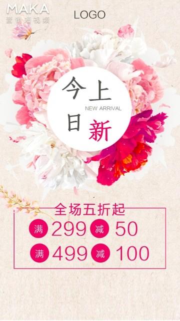 新品促销 上新 产品促销 感恩回馈 简约浪漫鲜花元素 服装美妆化妆品微商促销