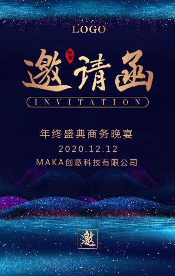 时尚炫酷活动展会酒会晚会宴会开业发布会邀请函H5模板