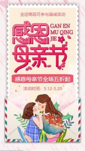 粉色卡通手绘店铺母亲节促销活动宣传视频