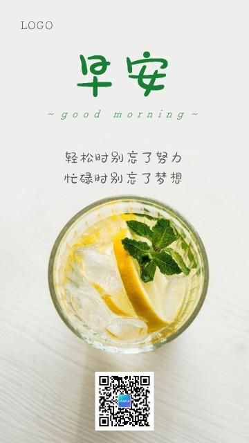 早安/日签/励志语录/心语心情正能量个人企业宣传通用黄色植物小清新文艺海报