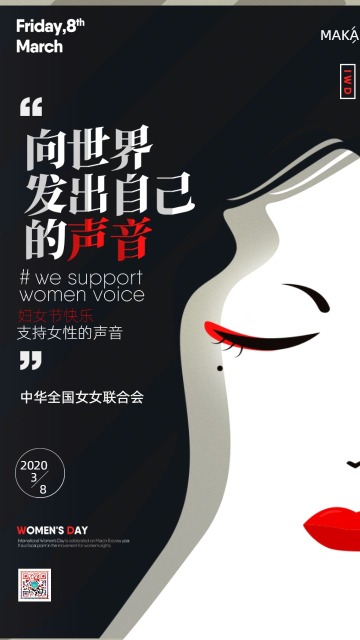 创意插画风38妇女节文艺庆祝海报