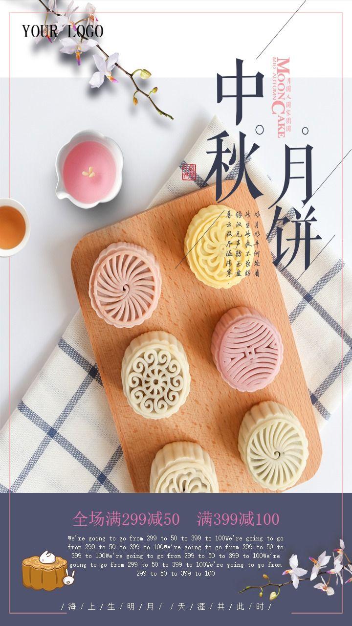 清新文艺中秋佳节店铺促销活动