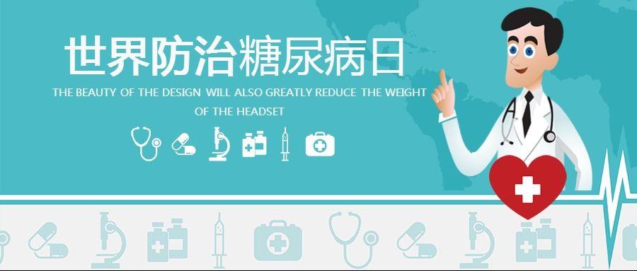 世界防治糖尿病日公益宣传公众号封面头图