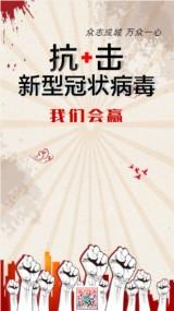 疫情防范众志成城预防新型肺炎冠状病毒扁平简约健康宣传早安晚安武汉加油海报
