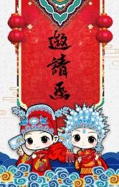 中国风喜庆卡通婚礼请柬邀请函