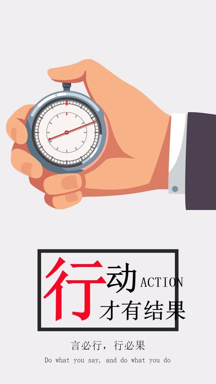 行动才有结果 励志语录 心情寄语 励志宣言