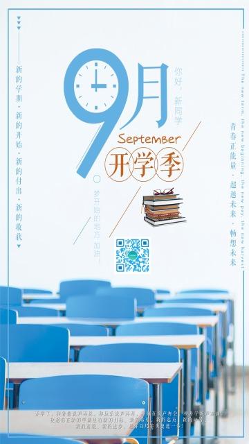 开学季九月学院学校介绍宣传海报