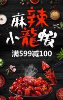 黑色木纹时尚高端麻辣小龙虾促销宣传模板/海鲜促销宣传模板