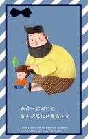 父亲节贺卡蓝色简约风格父亲节祝福通用父亲节相册感恩父亲节快乐