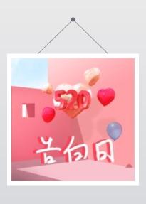 粉色唯美520告白日表白日情人节公众号次条