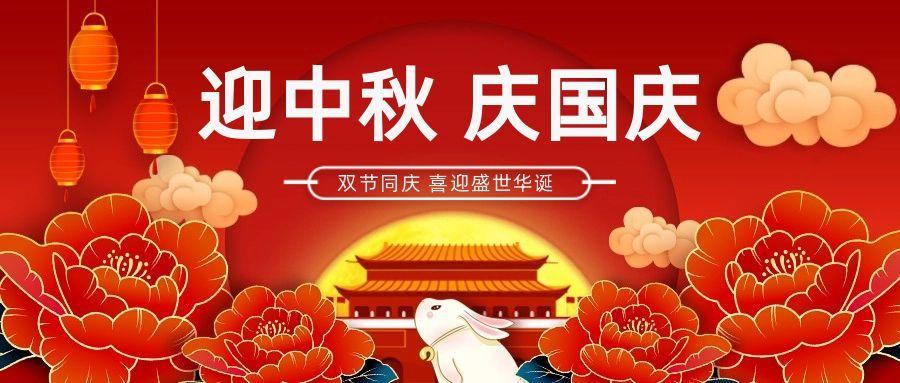 红色大气中秋国庆双节同乐公众号首图模板