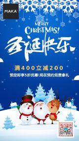 扁平化卡通风格圣诞节促销海报