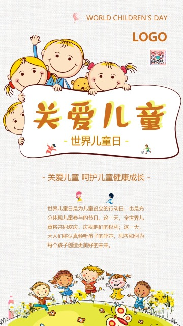 橙色卡通手绘世界儿童日公益宣传海报
