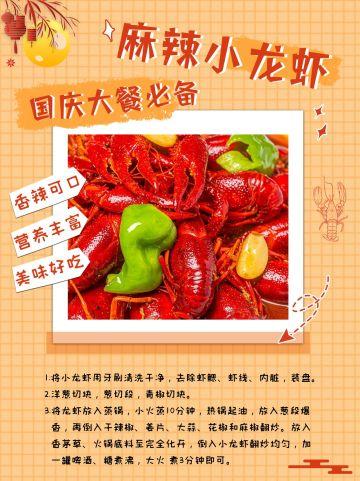 国庆节简约风格大餐教程小红书封面