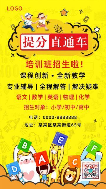 黄色卡通课业辅导招生宣传手机海报