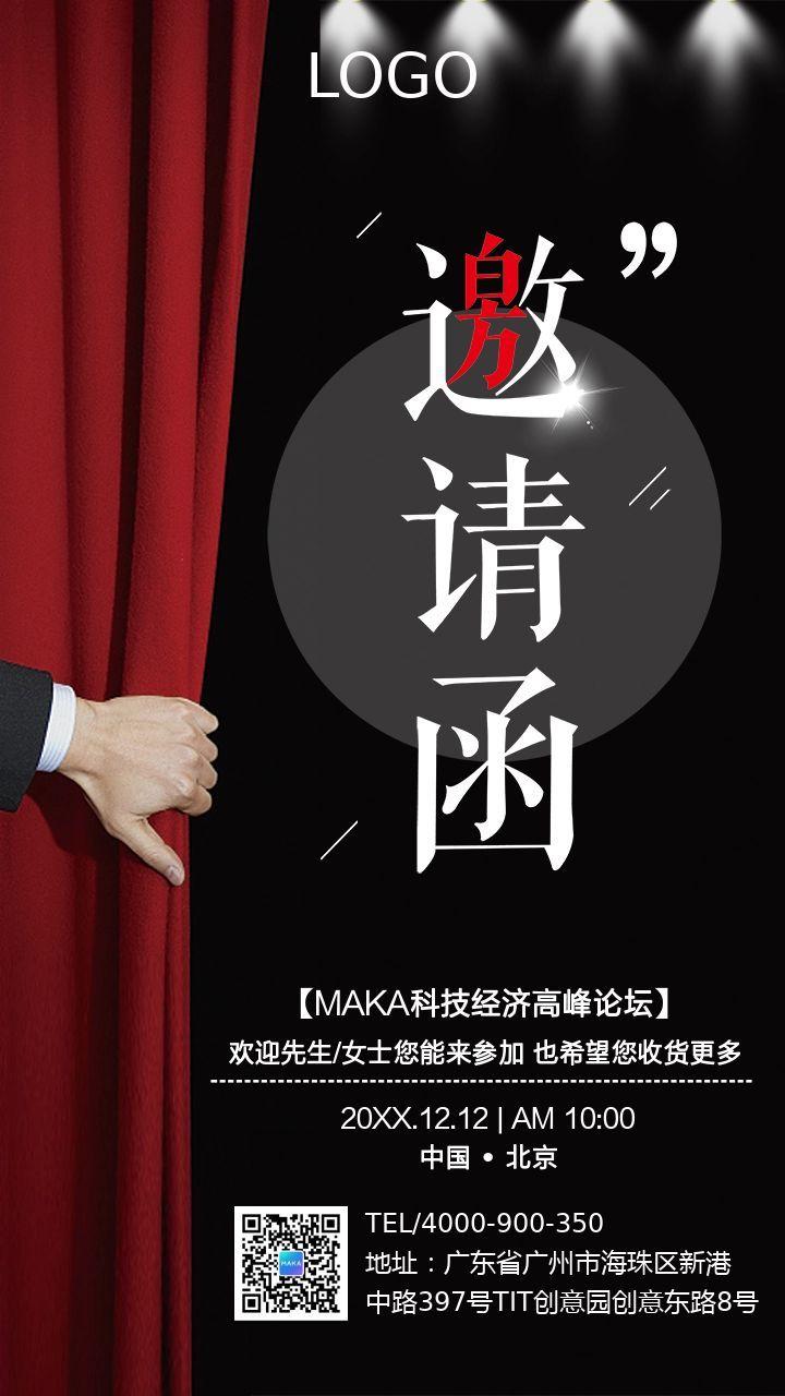 黑色商务科技会议邀请函新品发布会邀请峰会会展手机海报