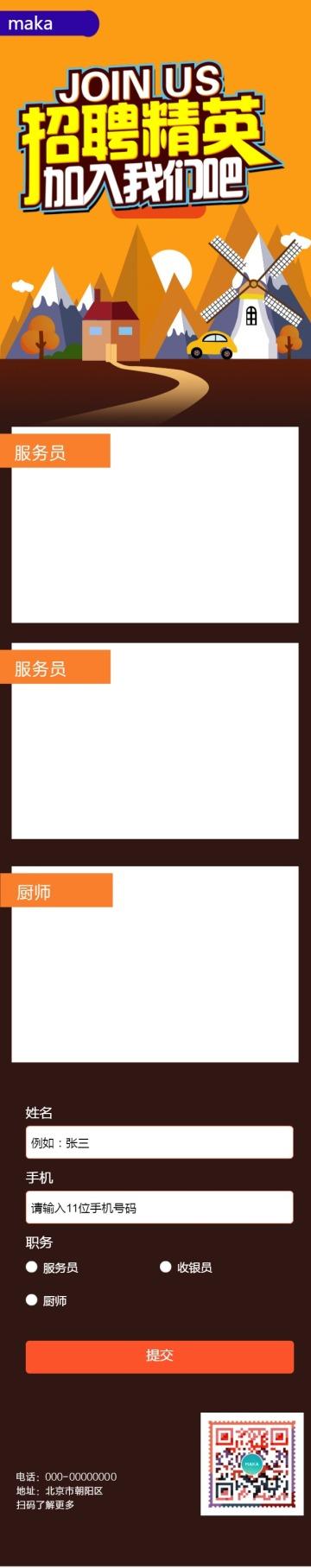 橘色简洁大方互联网各行业招聘单页