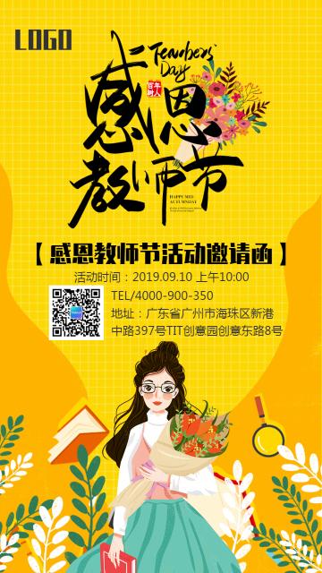 卡通手绘感恩教师节校园活动邀请函手机海报