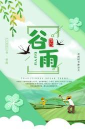 绿色清新简约谷雨行业通用宣传H5