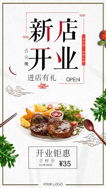 清新文艺店铺新店开业促销活动宣传海报