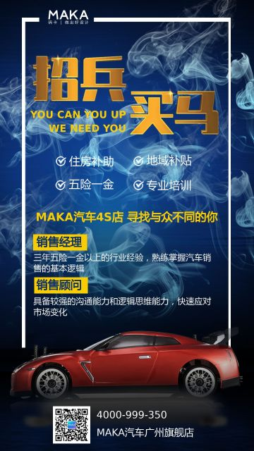 4S店企业招聘手机海报
