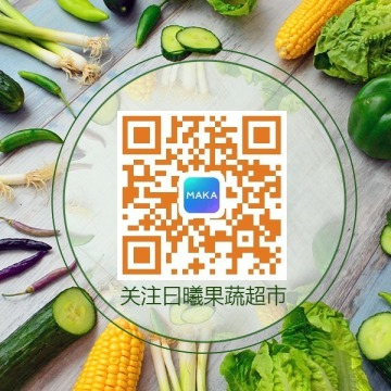 果蔬二维码公众号底部二维码水果蔬菜二维码推广二维码 原创绿色-曰曦