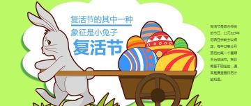 手绘风复活节宣传公众号首图