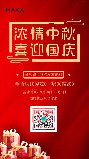 简约大方中秋国庆促销海报