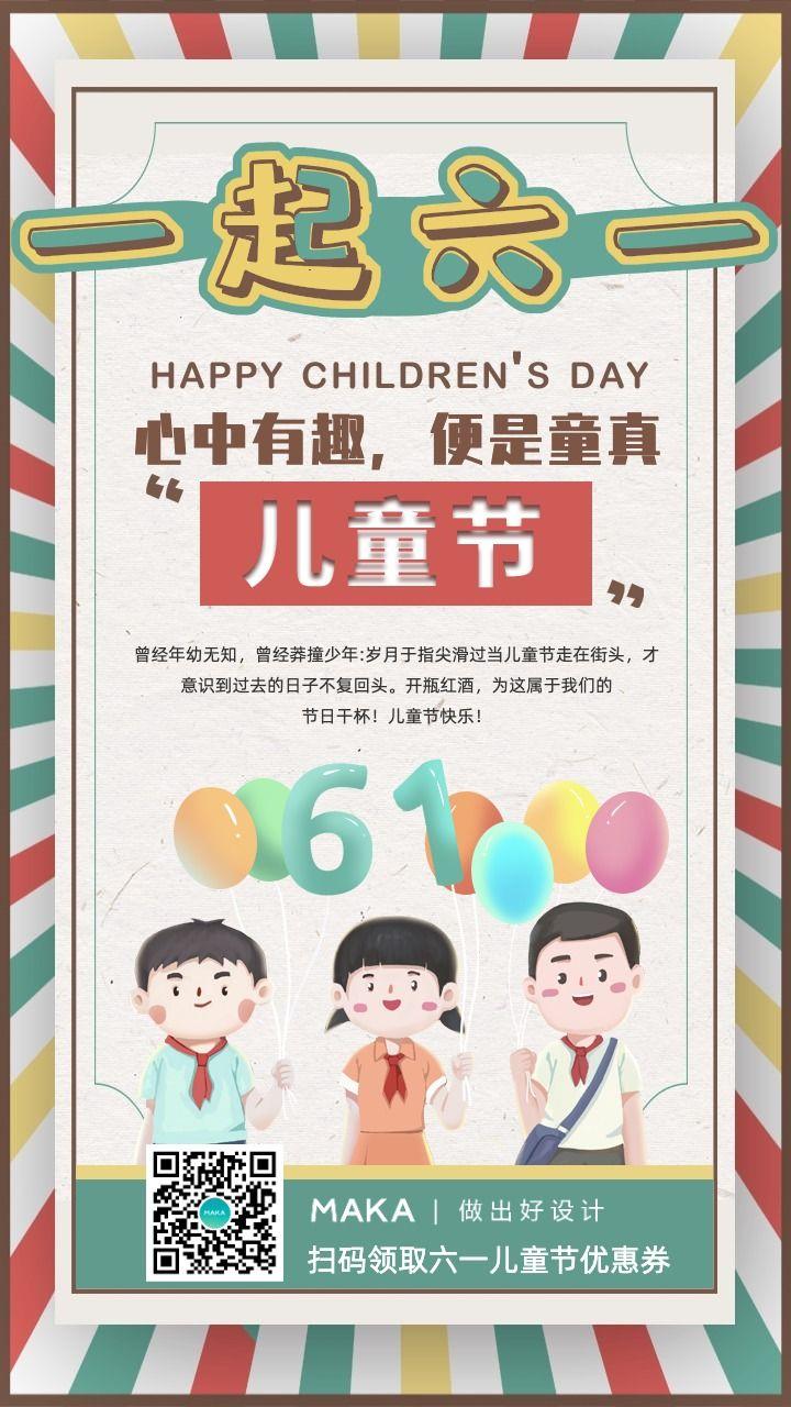 白色可爱六一儿童节节日宣传手机海报