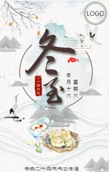 手绘中国风二十四节气之冬至节气养生知识普及中医馆宣传推广