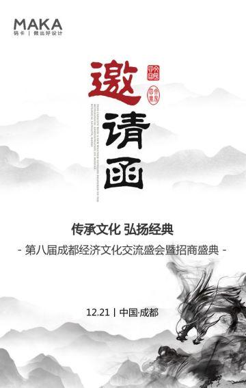 中国风企业会议邀请函展会峰会互联网大会年度会议讲座论坛H5