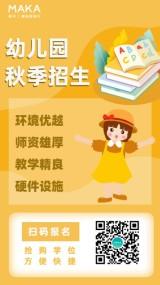 黄色简约幼儿园秋季招生宣传视频模板