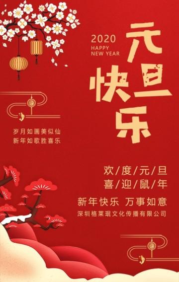 大红传统中国风元旦节祝福贺卡节日宣传H5模板