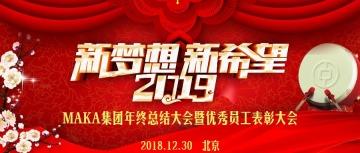 大红喜庆企事业单位年终总结大会及优秀员工表彰大会颁奖典礼公众号通用封面大图