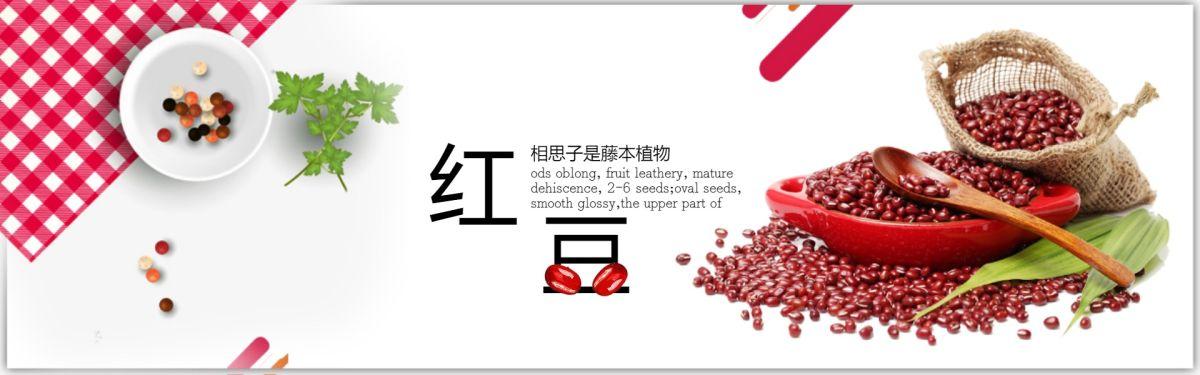 简约清新红豆粮食电商banner